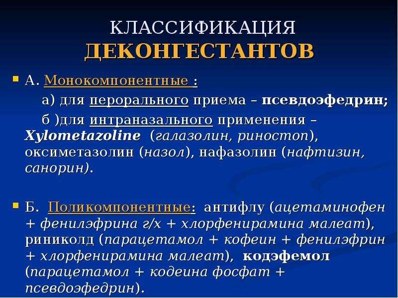 КЛАССИФИКАЦИЯ ДЕКОНГЕСТАНТОВ А. Монокомпонентные : а) для перорального приема – псевдоэфедрин; б )дл