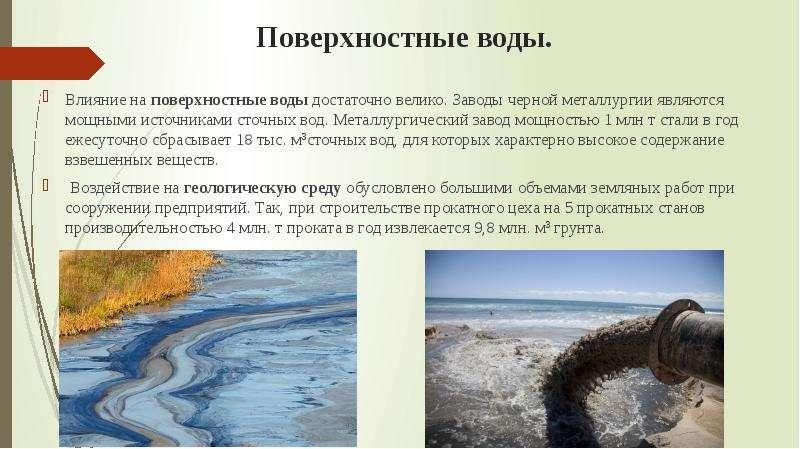 Поверхностные воды. Влияние на поверхностные воды достаточно велико. Заводы черной металлургии являю