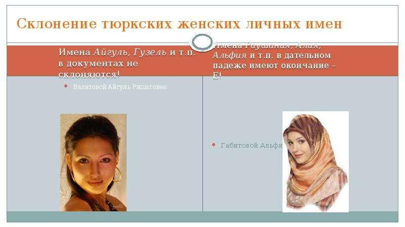 Склонение тюркских женских личных имен Имена Айгуль, Гузель и т. п. в документах не склоняются!