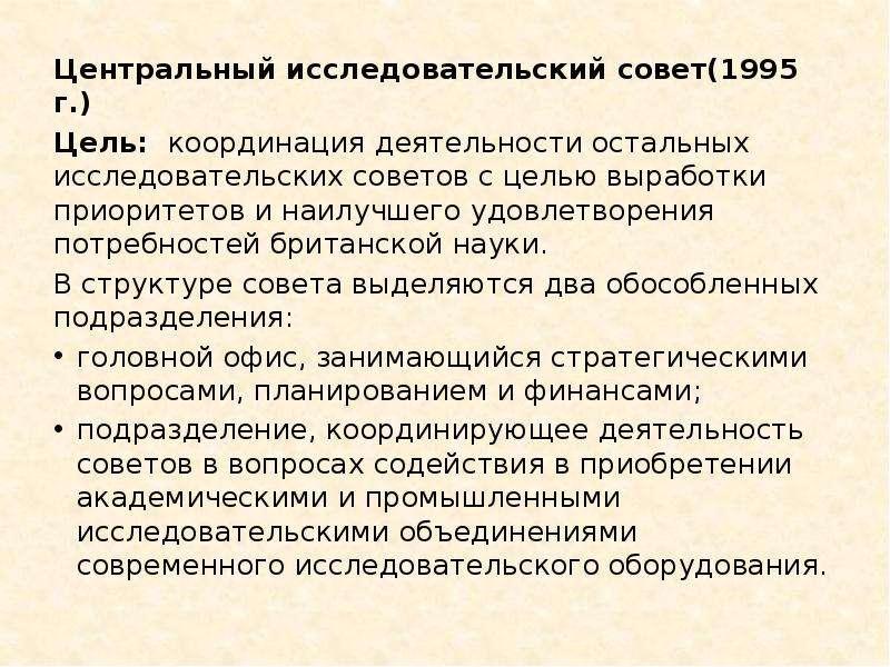 Центральный исследовательский совет(1995 г. ) Центральный исследовательский совет(1995 г. ) Цель: ко