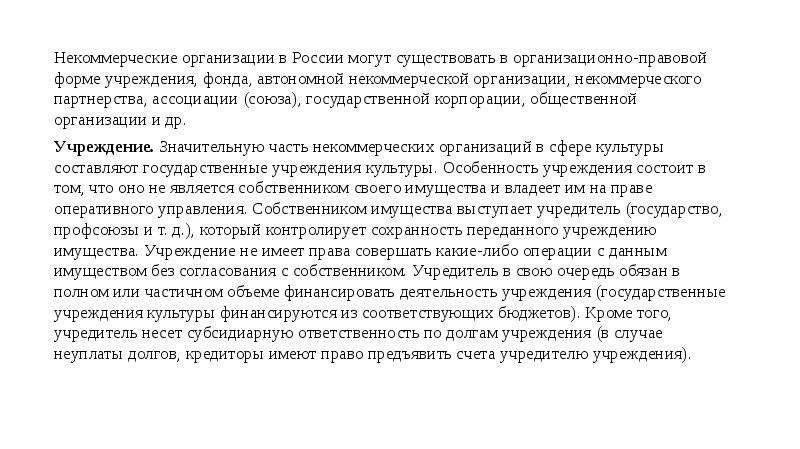 Некоммерческие организации в России могут существовать в организационно-правовой форме учреждения, ф