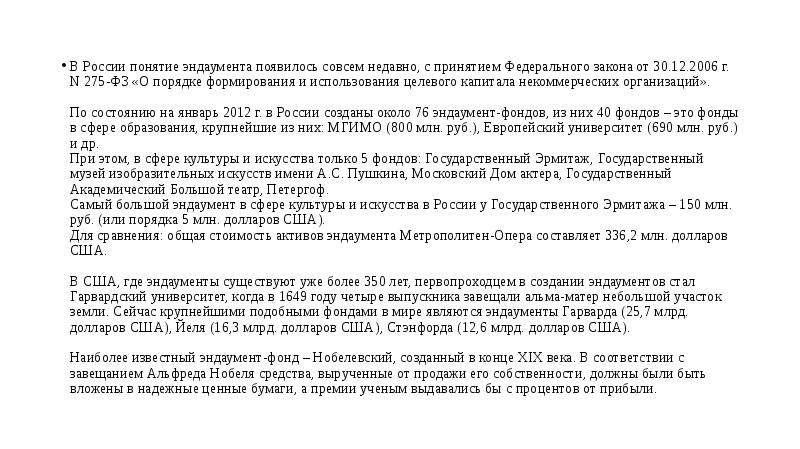 В России понятие эндаумента появилось совсем недавно, с принятием Федерального закона от 30. 12. 200