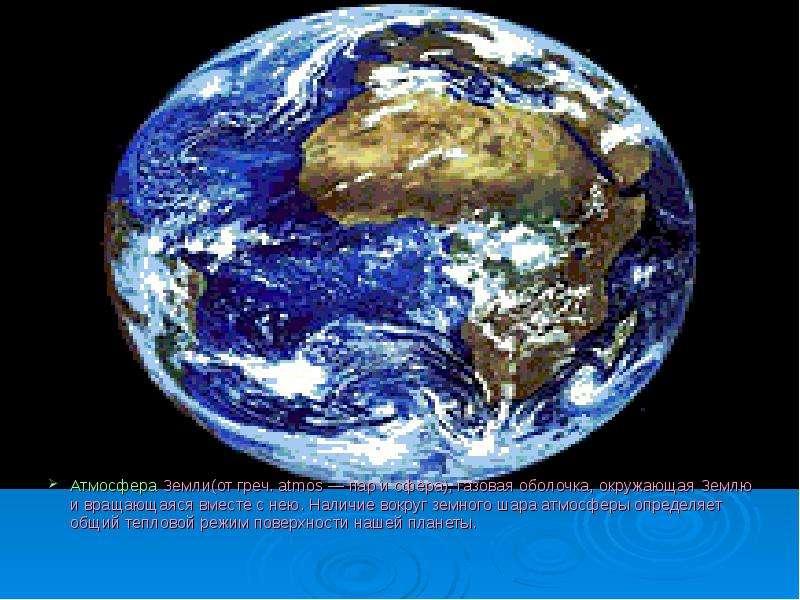 Атмосфера Земли(от греч. atmos — пар и сфера), газовая оболочка, окружающая Землю и вращающаяся вмес