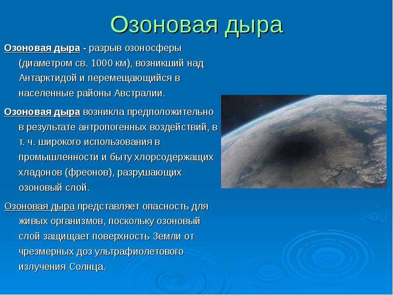 Озоновая дыра Озоновая дыра - разрыв озоносферы (диаметром св. 1000 км), возникший над Антарктидой и