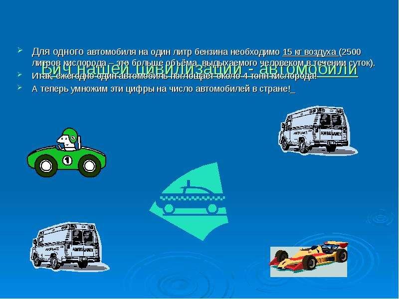 Бич нашей цивилизации - автомобили Для одного автомобиля на один литр бензина необходимо 15 кг возду