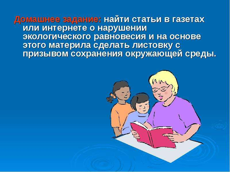 Домашнее задание: найти статьи в газетах или интернете о нарушении экологического равновесия и на ос
