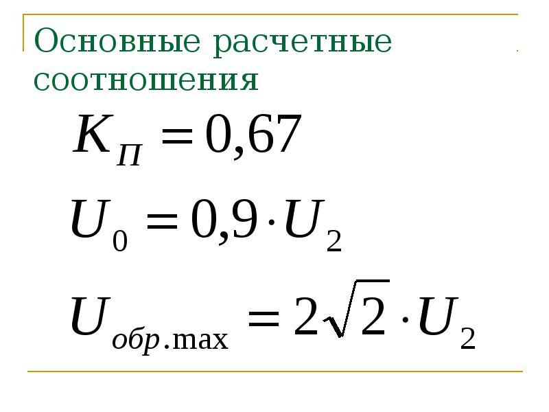Основные расчетные соотношения