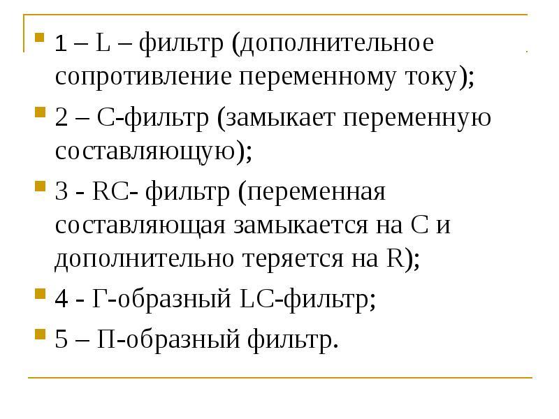 1 – L – фильтр (дополнительное сопротивление переменному току); 1 – L – фильтр (дополнительное сопро