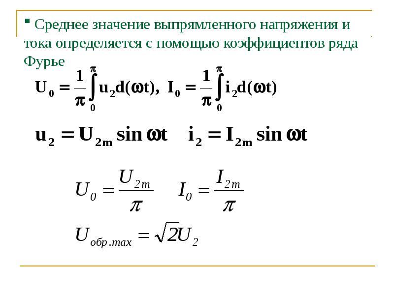 Среднее значение выпрямленного напряжения и тока определяется с помощью коэффициентов ряда Фурье