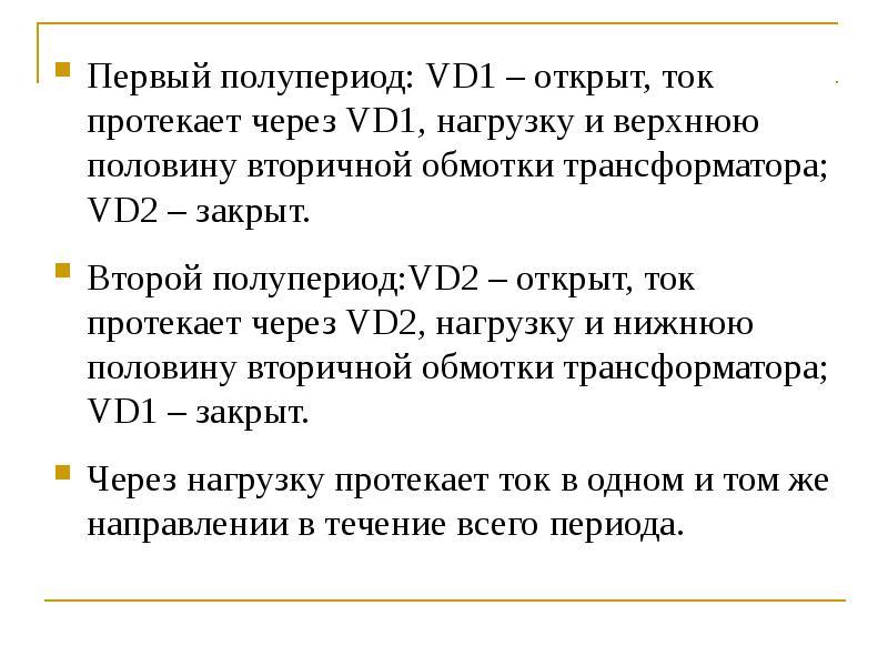 Первый полупериод: VD1 – открыт, ток протекает через VD1, нагрузку и верхнюю половину вторичной обмо