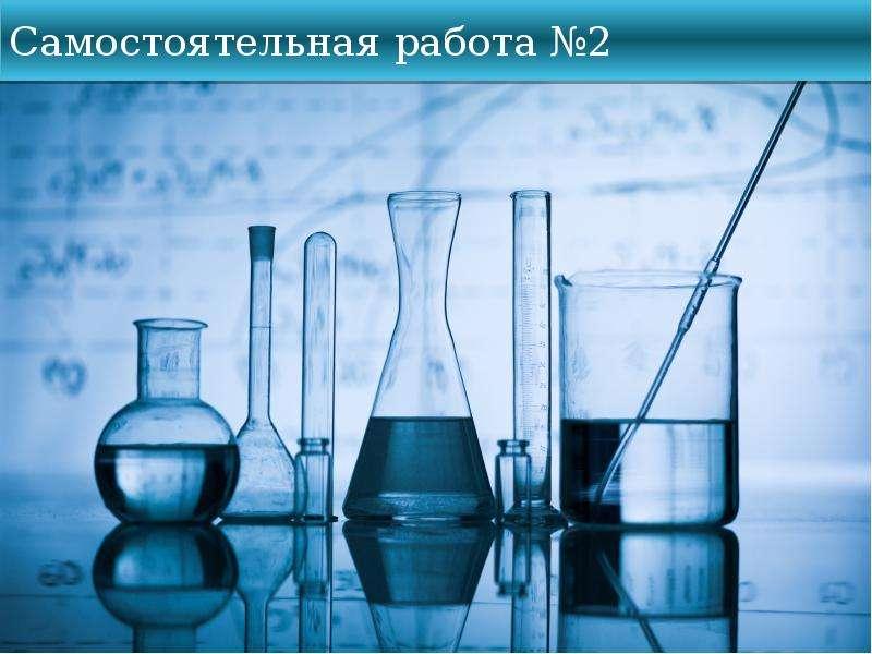 Презентация Химические реакции. Скорость химической реакции