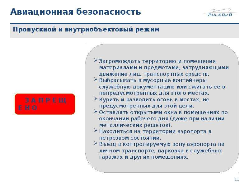 Авиационная безопасность Пропускной и внутриобъектовый режим