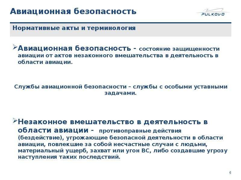 Авиационная безопасность Нормативные акты и терминология Авиационная безопасность - состояние защище