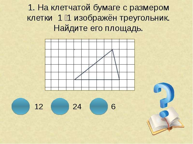 1. На клетчатой бумаге с размером клетки 1 ͯ 1 изображён треугольник. Найдите его площадь.