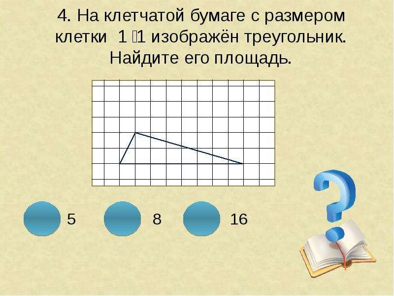4. На клетчатой бумаге с размером клетки 1 ͯ 1 изображён треугольник. Найдите его площадь.