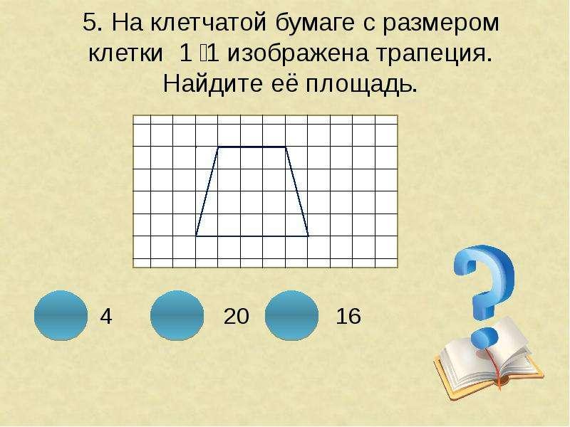5. На клетчатой бумаге с размером клетки 1 ͯ 1 изображена трапеция. Найдите её площадь.