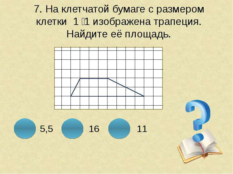 7. На клетчатой бумаге с размером клетки 1 ͯ 1 изображена трапеция. Найдите её площадь.