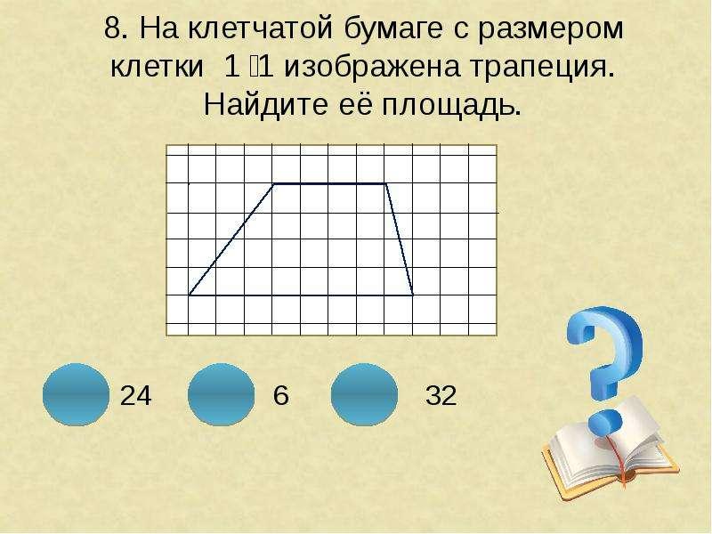8. На клетчатой бумаге с размером клетки 1 ͯ 1 изображена трапеция. Найдите её площадь.