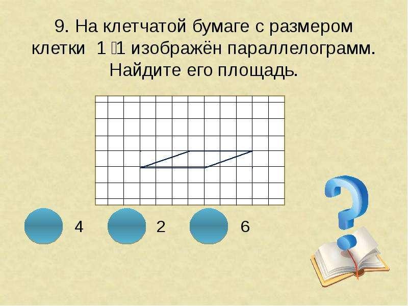 9. На клетчатой бумаге с размером клетки 1 ͯ 1 изображён параллелограмм. Найдите его площадь.