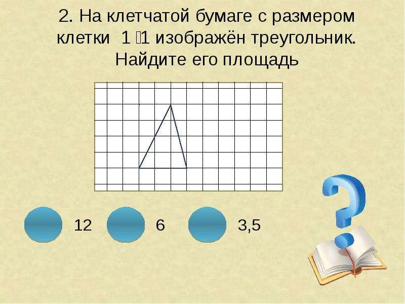 2. На клетчатой бумаге с размером клетки 1 ͯ 1 изображён треугольник. Найдите его площадь