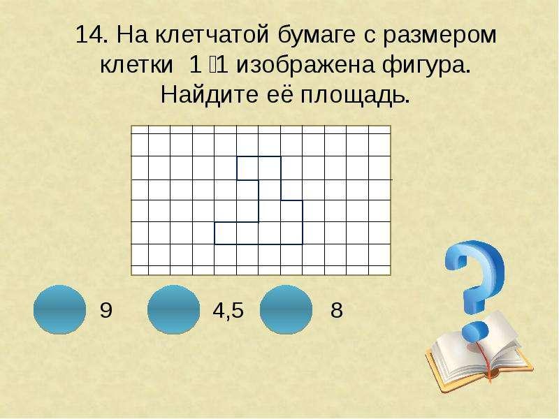 14. На клетчатой бумаге с размером клетки 1 ͯ 1 изображена фигура. Найдите её площадь.