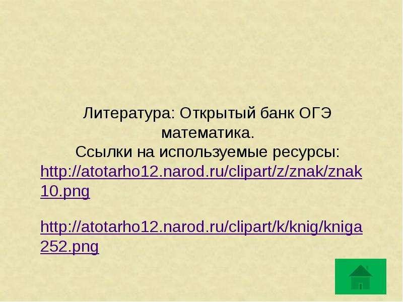 Литература: Открытый банк ОГЭ математика. Ссылки на используемые ресурсы: