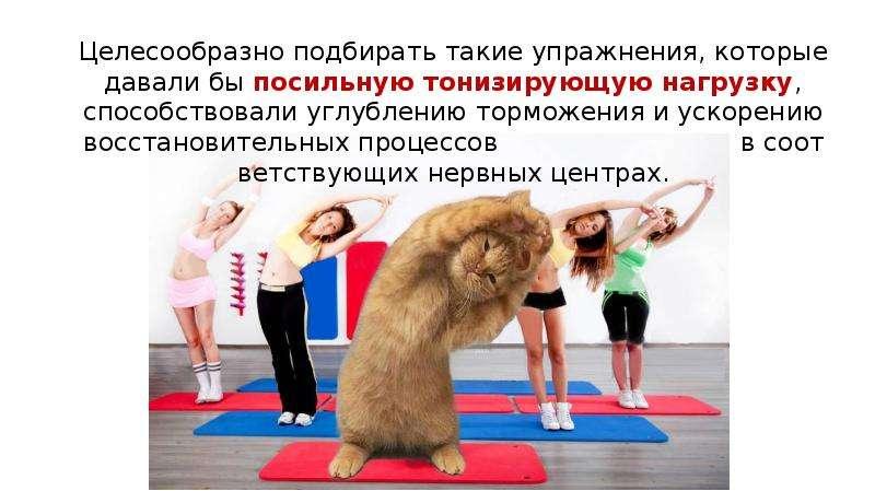 Целесообразно подбирать такие упражнения, которые давали бы посильную тонизирующую нагрузку, способ
