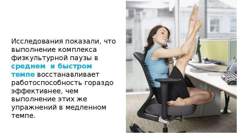 Исследования показали, что выполнение комплекса физкультурной паузы в среднем и быстром темпе восст