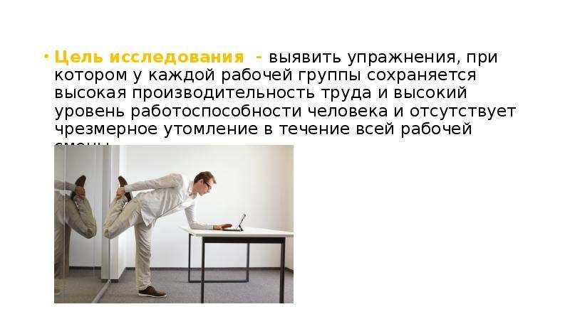 Цель исследования - выявить упражнения, при котором у каждой рабочей группы сохраняется высокая прои