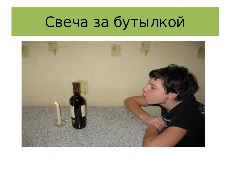 Свеча за бутылкой