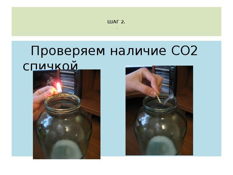 ШАГ 2. . Проверяем наличие СО2 спичкой