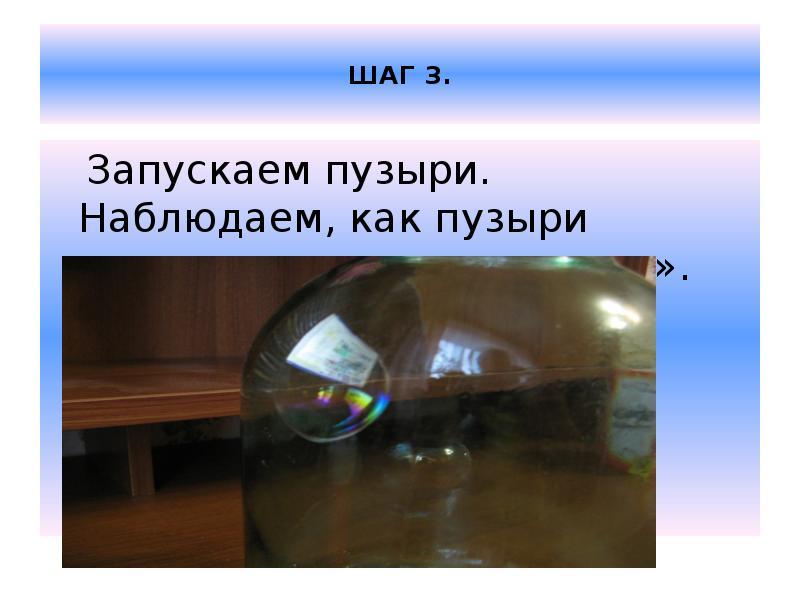 ШАГ 3. Запускаем пузыри. Наблюдаем, как пузыри «плавают» в «невесомости».