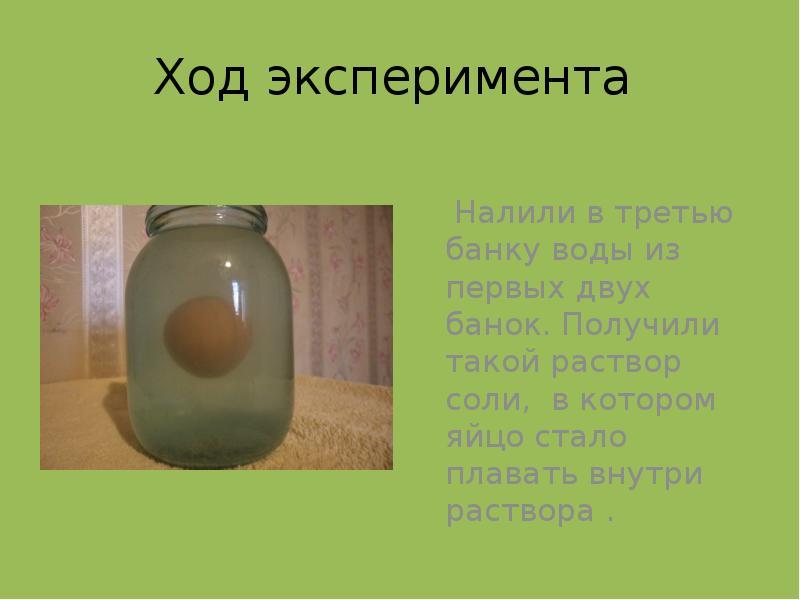 Ход эксперимента Налили в третью банку воды из первых двух банок. Получили такой раствор соли, в кот