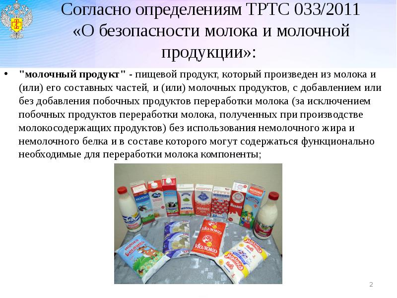 """Согласно определениям ТРТС 033/2011 «О безопасности молока и молочной продукции»: """"молочный про"""