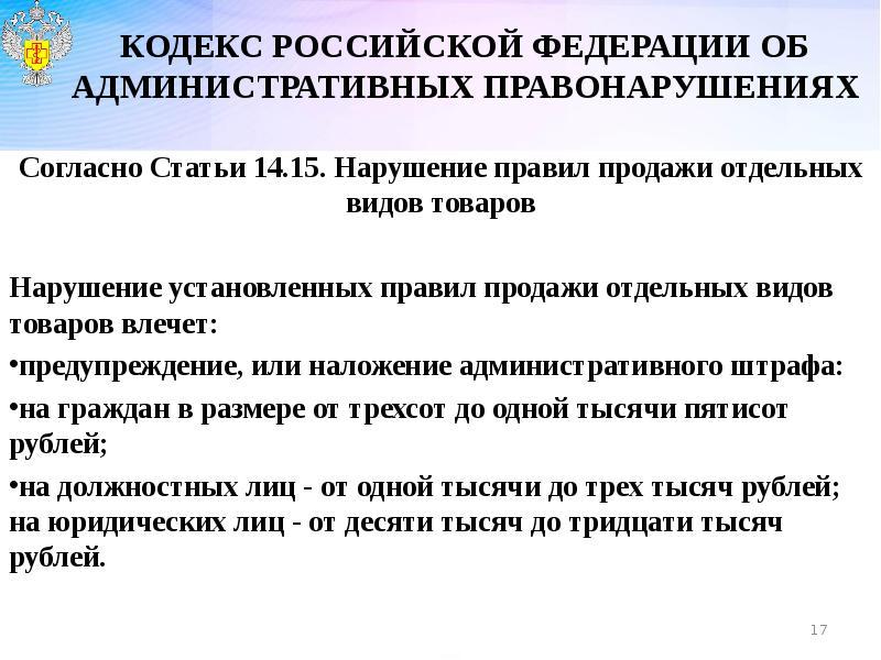КОДЕКС РОССИЙСКОЙ ФЕДЕРАЦИИ ОБ АДМИНИСТРАТИВНЫХ ПРАВОНАРУШЕНИЯХ Согласно Статьи 14. 15. Нарушение пр