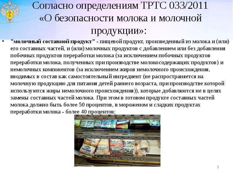 """Согласно определениям ТРТС 033/2011 «О безопасности молока и молочной продукции»: """"молочный сос"""