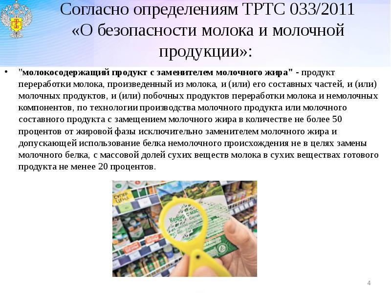 """Согласно определениям ТРТС 033/2011 «О безопасности молока и молочной продукции»: """"молокосодерж"""