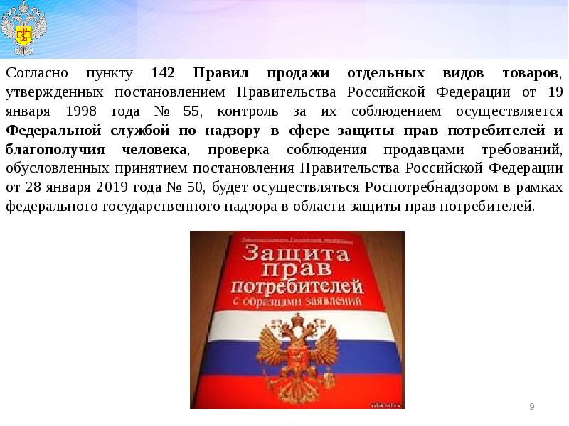 Согласно пункту 142 Правил продажи отдельных видов товаров, утвержденных постановлением Правительств