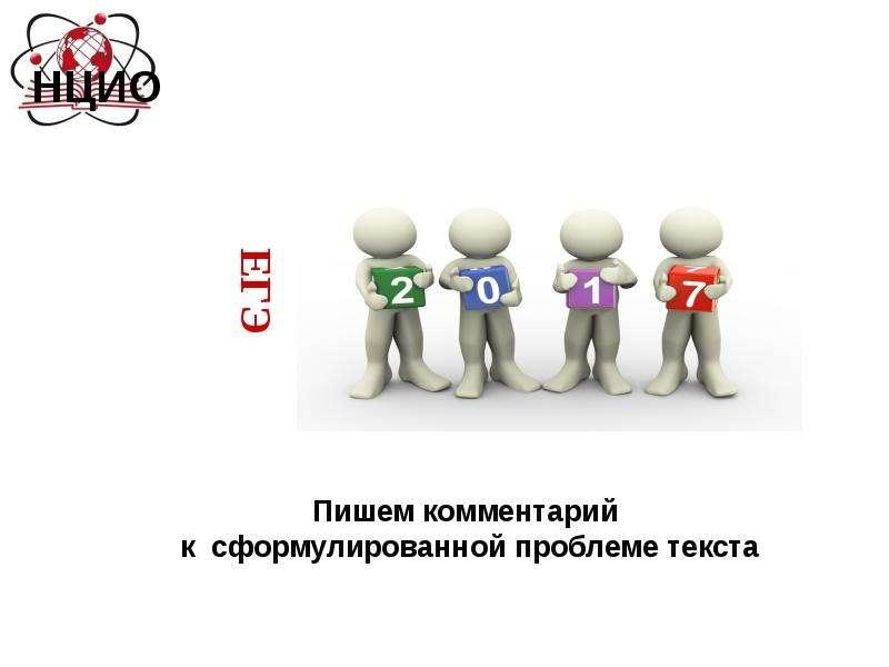 Презентация ЕГЭ Пишем комментарий к сформулированной проблеме текста