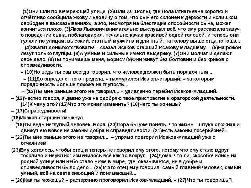 (1)Они шли по вечереющей улице. (2)Шли из школы, где Лола Игнатьевна коротко и отчётливо сообщила Як