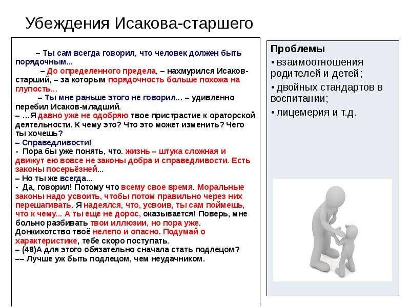 Убеждения Исакова-старшего