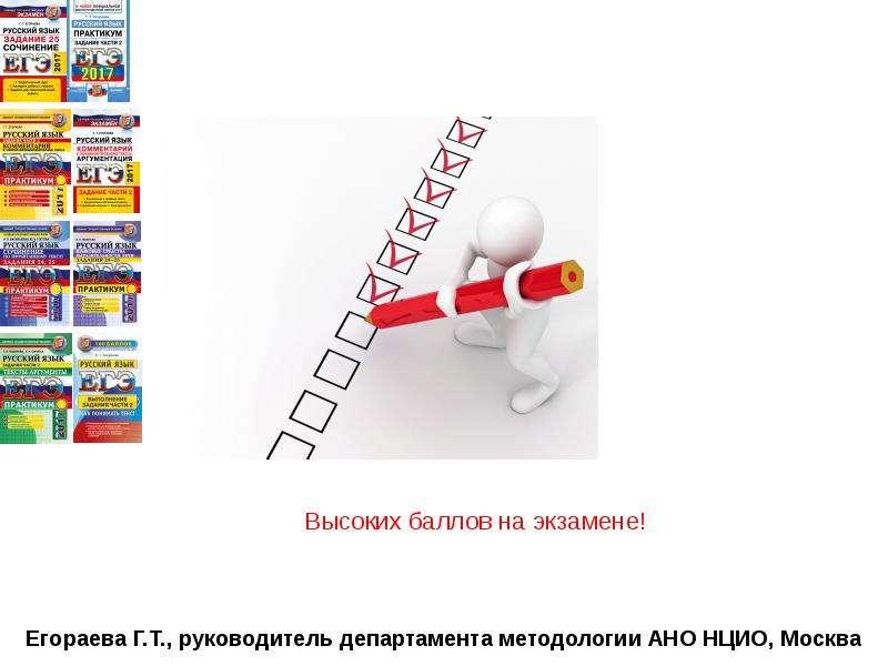 ЕГЭ Пишем комментарий к сформулированной проблеме текста, слайд 25