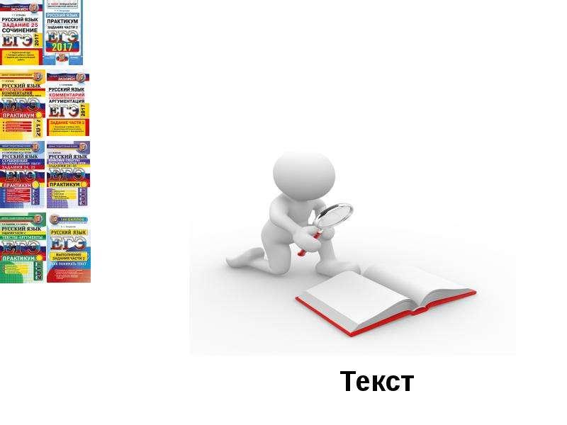 ЕГЭ Пишем комментарий к сформулированной проблеме текста, слайд 10
