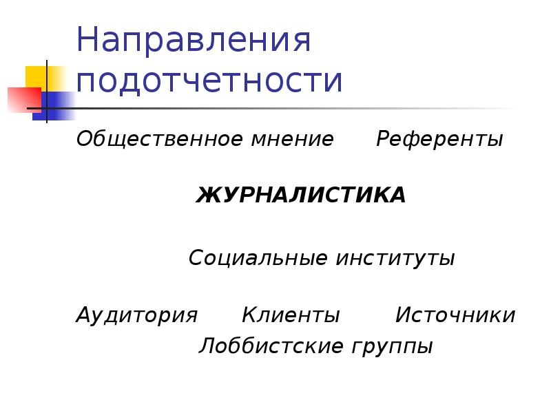 Направления подотчетности Общественное мнение Референты ЖУРНАЛИСТИКА Социальные институты Аудитория