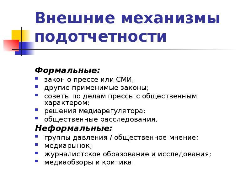 Внешние механизмы подотчетности Формальные: закон о прессе или СМИ; другие применимые законы; советы