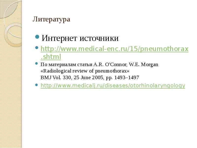 Литература Интернет источники По материалам статьи A. R. O'Connor, W. E. Morgan «Radiological r