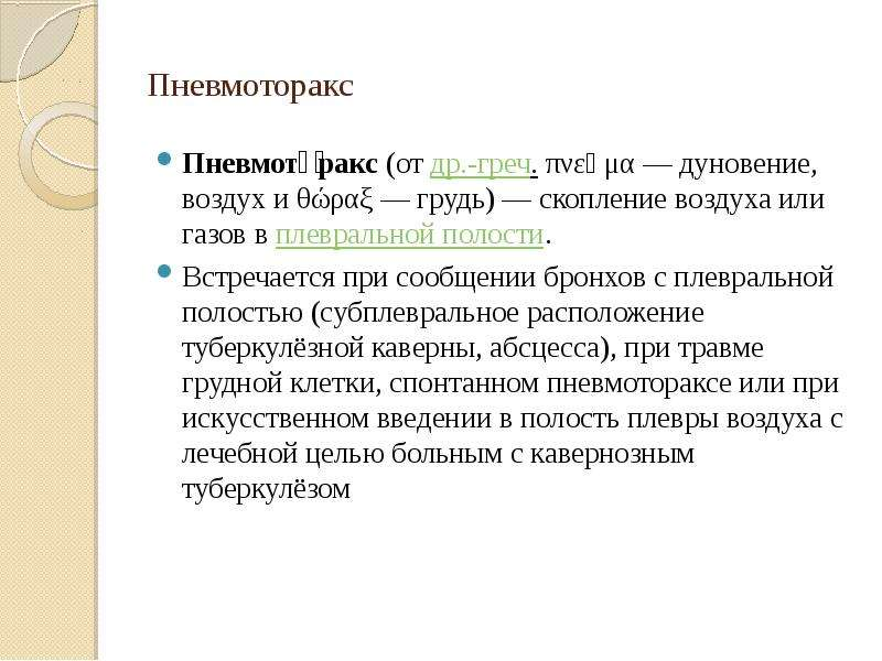 Пневмоторакс Пневмото́ракс (от др. -греч. πνεῦμα — дуновение, воздух и θώραξ — грудь) — скопление во