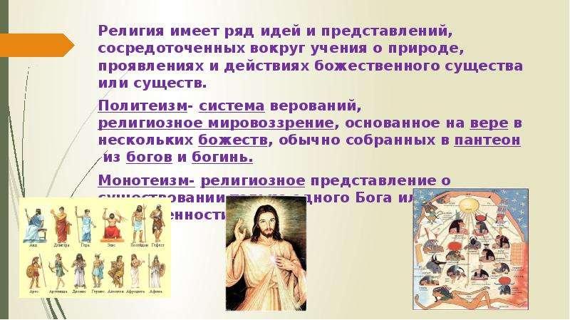 Религия имеет ряд идей и представлений, сосредоточенных вокруг учения о природе, проявлениях и дейст