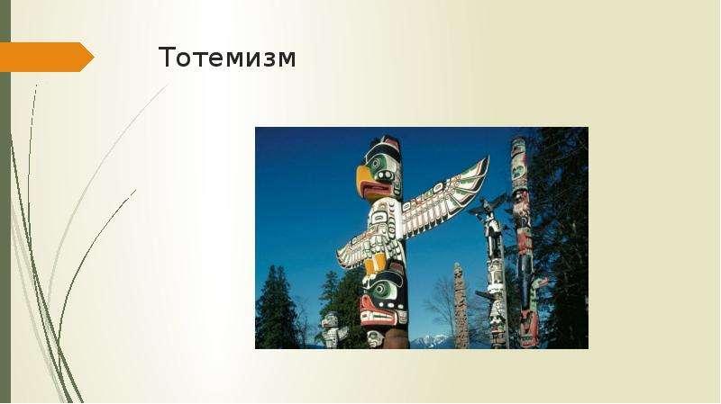 Тотемизм