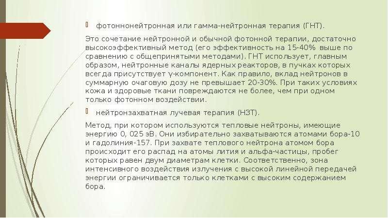 фотоннонейтронная или гамма-нейтронная терапия (ГНТ). фотоннонейтронная или гамма-нейтронная терапия